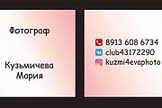 Дизайн визиток 87 - kwork.ru
