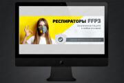 Баннер для сайта 117 - kwork.ru