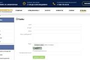 Интеграция верстки или правка на HostCMS 38 - kwork.ru