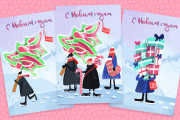 Нарисую праздничную открытку 7 - kwork.ru