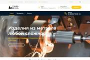 Копия сайта, landing page + админка и настройка форм на почту 172 - kwork.ru