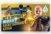Сделаю превью для видеролика на YouTube 187 - kwork.ru