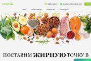 Создаю Лендинг на Тильде под ключ 97 - kwork.ru