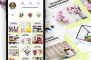 Готовые шаблоны для Вконтакте и Инстаграм 71 - kwork.ru