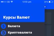 Создам приложение на Android 8 - kwork.ru