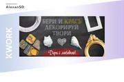 Создам 3 уникальных рекламных баннера 132 - kwork.ru