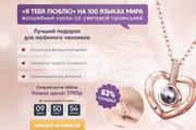 Скопировать Landing page, одностраничный сайт, посадочную страницу 113 - kwork.ru