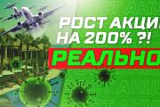 Оформление обложек роликов YouTube 19 - kwork.ru