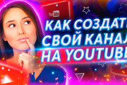 Сделаю креативное превью или обложку для видеоролика на YouTube 29 - kwork.ru