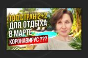 Сделаю превью для видео на YouTube 167 - kwork.ru
