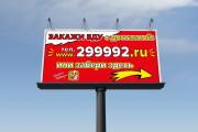 Широкоформатный баннер, качественно и быстро 88 - kwork.ru