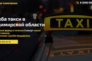 Landing Page с 0 + дизайн 172 - kwork.ru