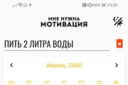 Приложение для ОС Android 58 - kwork.ru