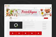 Сделаю оформление канала YouTube 200 - kwork.ru