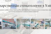 Доработка верстки и адаптация под мобильные устройства 53 - kwork.ru