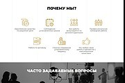 Сайт под ключ. Landing Page. Backend 442 - kwork.ru