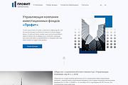 Дизайн сайта PSD 88 - kwork.ru