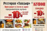 Дизайн - макет быстро и качественно 161 - kwork.ru