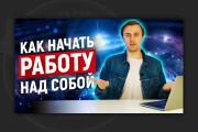 Сделаю превью для видео на YouTube 113 - kwork.ru