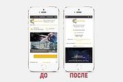 Адаптация сайта под все разрешения экранов и мобильные устройства 145 - kwork.ru