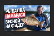 Сделаю превью для видео на YouTube 128 - kwork.ru