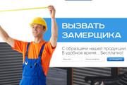 Скопировать Landing page, одностраничный сайт, посадочную страницу 147 - kwork.ru