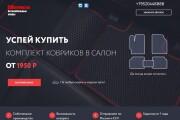 Скопирую одностраничный сайт, лендинг 79 - kwork.ru