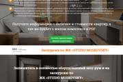 Копирование Landing Page 90 - kwork.ru