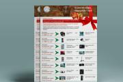 Яркий дизайн коммерческого предложения КП. Премиум дизайн 175 - kwork.ru