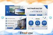 Оформление группы Вконтакте 112 - kwork.ru