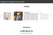 Доработка и исправления верстки. CMS WordPress, Joomla 190 - kwork.ru