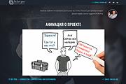 Создание продающих сайтов landing page 23 - kwork.ru