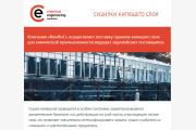 Создание и вёрстка HTML письма для рассылки 147 - kwork.ru