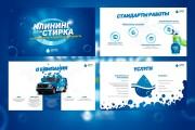 Оформление презентации товара, работы, услуги 146 - kwork.ru