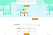 Первый экран Landing Page 33 - kwork.ru