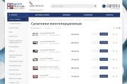 Создание сайта на 1С Битрикс 23 - kwork.ru