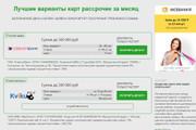 Скопировать Landing page, одностраничный сайт, посадочную страницу 121 - kwork.ru