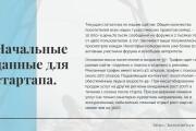 Стильный дизайн презентации 529 - kwork.ru