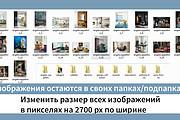 Ресайз фото. Уменьшение веса картинки без потери качества 29 - kwork.ru