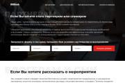 Сделаю верстку любой сложности 115 - kwork.ru