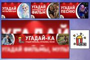 Оформление YouTube канала 40 - kwork.ru