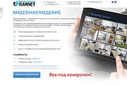 Дизайн страницы сайта 203 - kwork.ru