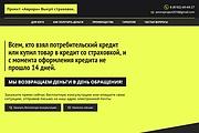 Сайт под ключ. Landing Page. Backend 531 - kwork.ru