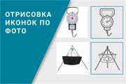 Нарисую иконки для сайта 51 - kwork.ru
