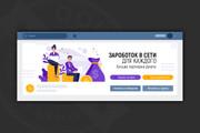 Сделаю оформление Вконтакте для группы 171 - kwork.ru