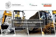 Скопирую Landing Page, Одностраничный сайт 151 - kwork.ru