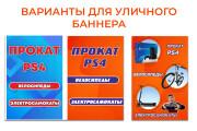 Баннер для печати. Очень быстро и качественно 44 - kwork.ru