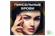 Рекламный баннер 130 - kwork.ru