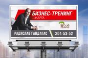 Дизайн наружной рекламы 64 - kwork.ru