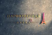 Разработаю дизайн логотипа 236 - kwork.ru